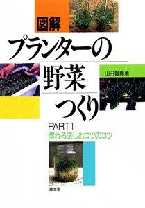 図解 プランターの野菜つくり (1) 慣れる楽しむコツのコツ 電子書籍版