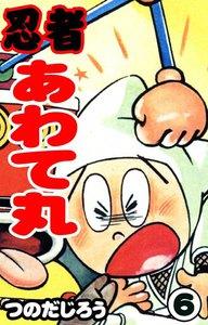 忍者あわて丸 (6) 電子書籍版