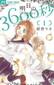 表紙『明日の3600秒』 - 漫画