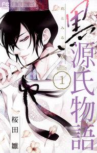 黒源氏物語 (1) 電子書籍版