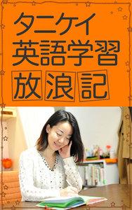 タニケイ英語学習放浪記