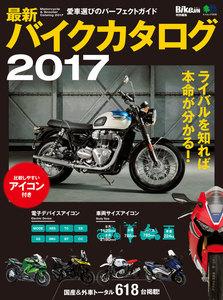 エイ出版社のバイクムック 最新バイクカタログ2017