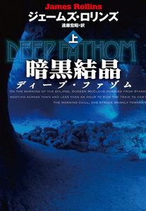 暗黒結晶 ディープ・ファゾム(上)