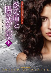 冬の盾と陽光の乙女(上) 電子書籍版