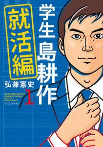 学生 島耕作 就活編 (全巻)