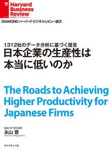 日本企業の生産性は本当に低いのか