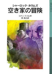 シャーロック・ホウムズ 空き家の冒険 電子書籍版