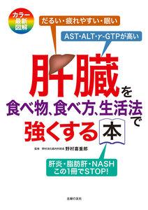肝臓を食べ物、食べ方、生活法で強くする本