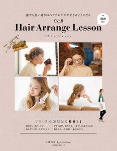 YU-U Hair Arrange Lesson 動画付き
