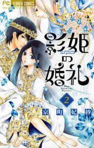 影姫の婚礼 2巻