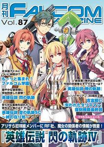 月刊ファルコムマガジン Vol.87