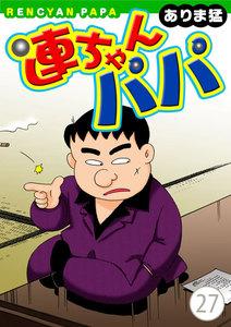 連ちゃんパパ (27) 電子書籍版