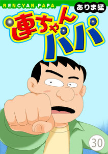 連ちゃんパパ (30) 電子書籍版