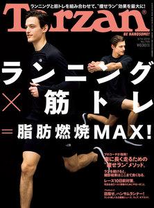 Tarzan (ターザン) 2019年 3月14日号 No.759 [ランニング×筋トレ=脂肪燃焼MAX!]