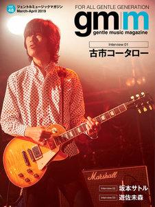 Gentle music magazine(ジェントルミュージックマガジン) Vol.48