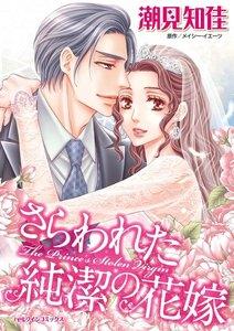 さらわれた純潔の花嫁