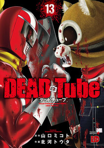 DEAD Tube ~デッドチューブ~ 13巻