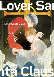 Lover Santa Claus (上) 電子書籍版