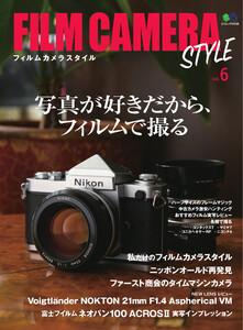 エイ出版社の実用ムック FILM CAMERA STYLE vol.6