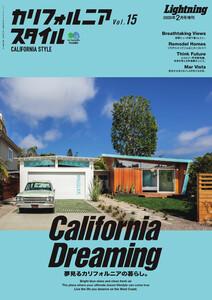 エイ出版社の実用ムック カリフォルニアスタイル Vol.15