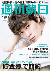 週刊朝日 2020年1月31日号