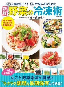 新鮮野菜の冷凍術 電子書籍版