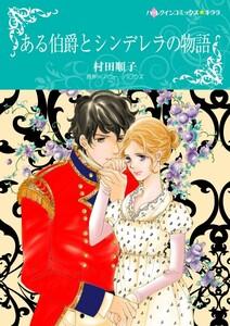ヒストリカル・ロマンス テーマセット vol.23