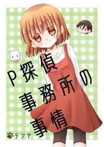 P探偵事務所の事情 電子書籍版