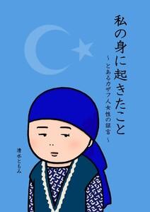 私の身に起きたこと ~とあるカザフ人女性の証言~ 電子書籍版