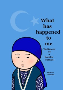 What has happened to me ~Testimony of a Kazakh woman~ 電子書籍版