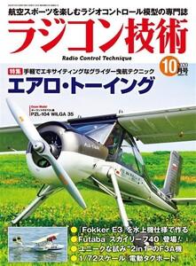 ラジコン技術 2020年10月号 電子書籍版