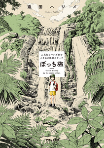ぼっち旅 ~人見知りマンガ家のときめき絶景スケッチ~ 電子書籍版