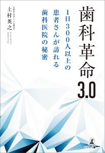 歯科革命3.0 1日300人以上の患者さんが訪れる歯科医院の秘密 電子書籍版