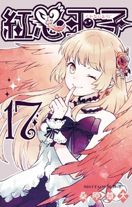 紅心王子 (17) 電子書籍版