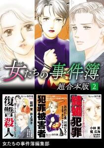 女たちの事件簿 超合本版 2巻