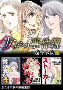 女たちの事件簿 超合本版 3巻