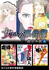 女たちの事件簿 超合本版 4巻
