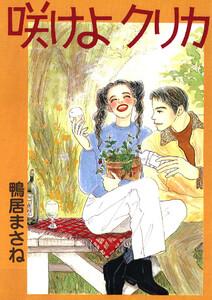 咲けよクリカ 電子書籍版