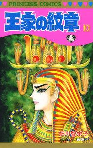 王家の紋章 10巻