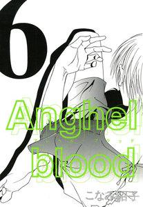 Anghel blood 6巻