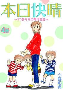 本日快晴~3つ子ママの育児日記~ 4巻