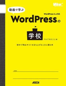 動画で学ぶWordPressの学校 初めてWebサイトを立ち上げるときに読む本