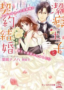 潔癖王子と契約結婚【SS付】【イラスト付】