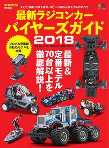 エイ出版社の実用ムック 最新ラジコンカー バイヤーズガイド2018