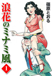 浪花のミナミ風 (1) 電子書籍版