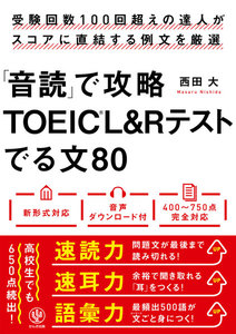 「音読」で攻略TOEIC(R)L&Rテストでる文80
