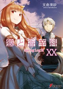 狼と香辛料XX Spring LogIII