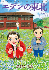 エデンの東北 (13) 電子書籍版