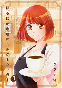 ほろにが珈琲にミルクとシュガー 第1話 電子書籍版