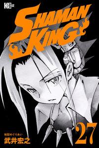 SHAMAN KING ~シャーマンキング~ KC完結版 27巻